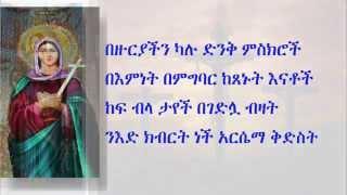 Zemari Tewodrose Yosef - Arsema ( Ethiopian Orthodox Tewahdo Mezmur)