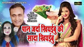जर्दा खियाइबू बोला रानी #Sanjeev Jha #Shruti Jha    Bhojpuri New Songs 2018