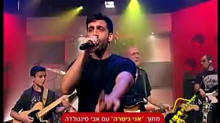 אליעד - Unchain My Heart