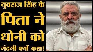 Ambati Rayudu को Team India में खेलने के लिए Dhoni के Retirement का इंतजार कर रहे हैं Yograj Singh
