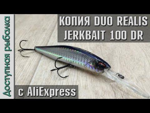 Воблер копия DUO Realis Jerkbait 100DR-SP от AllBlue с AliExpress | Обзор, тест под водой