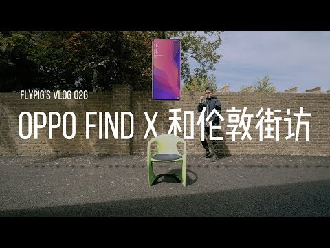 VLOG 026: OPPO Find X 和伦敦街访