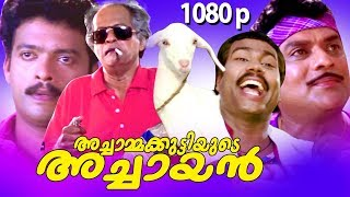 Malayalam Super Hit Comedy Full Movie | Achamakuttiyude Achayan [ 1080p ] | Ft.Jagadeesh, Jagathi