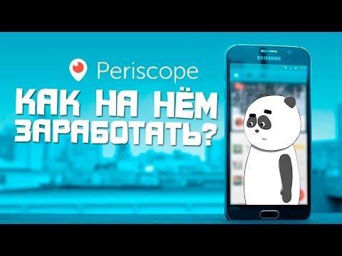 Как набрать подписчиков перископ / Как заработать на Periscope