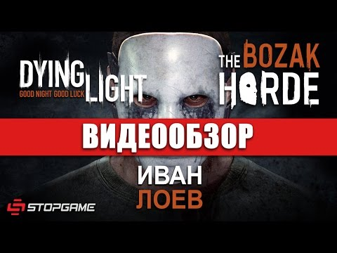 Обзор игры Dying Light: Bozak Horde