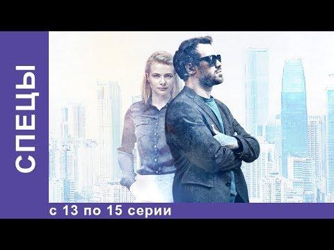 СПЕЦЫ. Все серии с 13 по 15. Детектив. StarMedia #1