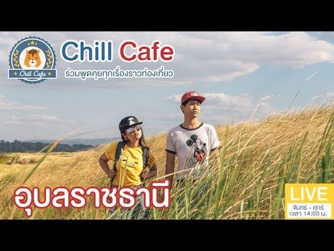 Chill Cafe : เที่ยวอุบลแบบชิคคูล อยากให้เธอรู้ อีสานม่วนหล๊ายหลาย