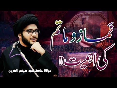 Namaz Aur Matam Ki Ahmiyat !! | Maulana Hafiz Syed Zaigham-Al-Gharavi | 4K