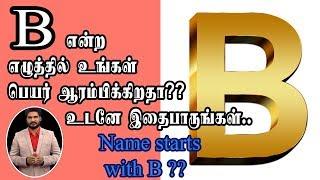 B என்ற எழுத்தில் உங்கள் பெயர் ஆரம்பிக்கிறதா?? உடனே இதைப்பாருங்கள்