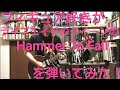映画 ボヘミアンラプソディでもあったQueen Hammer To Fall Live Aid での演奏を弾いてみた mp3