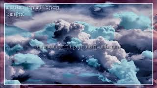 download lagu Կավիճ - Ամենա տրամ երգը / Kavitch - Amena gratis