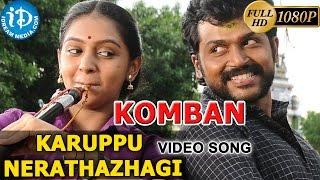 Komban Movie Video Songs || Karuppu Nerathazhagi Song || Karthi, Lakshmi Menon || G V Prakash Kumar