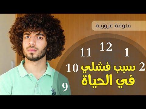 فيديو: «شاب يمني» هذا هو سبب فشلي في الحياة