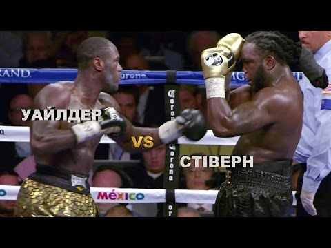 Деонтей Уайлдер vs. Бермейн Стиверн (лучшие моменты)