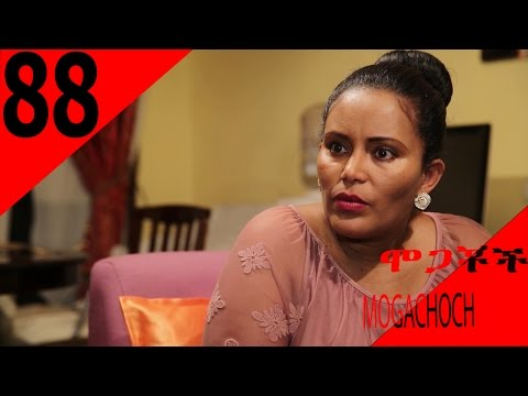 Mogachoch  Latest Part 88 Ethiopian Drama Season 3 Ep 88
