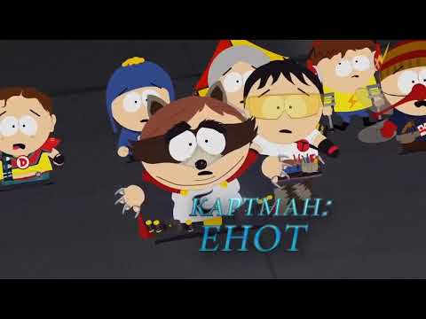 South Park  The Fracture But Whole – Всемирный заговор RU