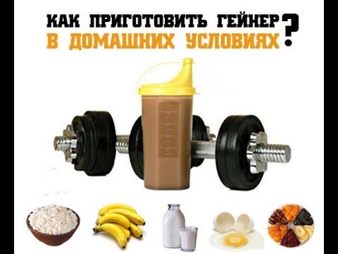 Как приготовить спортивное питания в домашних условиях