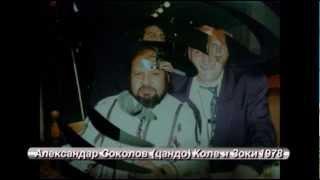 Cando,Kole i Zoki 1978 Cigancica