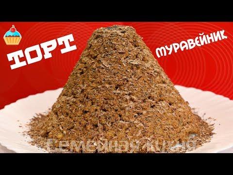 Торт МУРАВЕЙНИК - ну, оОчень вкусный!