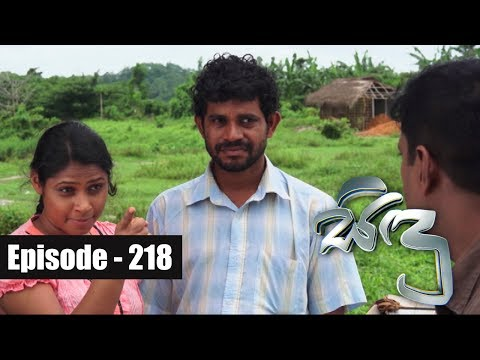 Sidu | Episode 218 07th June 2017