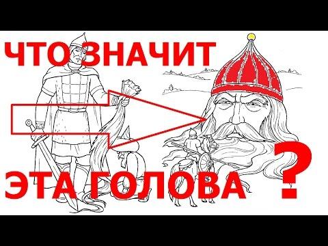 Что означает сказка Руслан и Людмила Пушкина. Правдозор