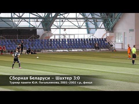 Сборная Беларуси (2002) - Шахтер (2001)