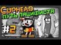 Cuphead Прохождение 2 ПУТЬ ПАЦИФИСТА ЧЕРНО БЕЛЫЙ РЕЖИМ mp3