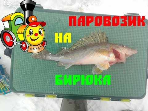 рыбалка снасть паровоз