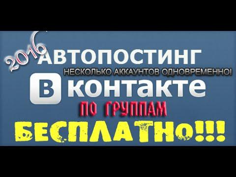 Автопостинг по группам ВКонтакте БЕСПЛАТНО! Возможность одновременно с нескольких аккаунтов!