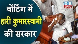 वोंटिंग में हारी कुमारस्वामी की सरकार | #KarnatakaTrustVote | #KarnatakaPolicalCrisis #कर्नाटक