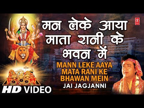 Man Leke Aaya Mata Rani Ke Bhawan Mein By Gulshan Kumar I Mamta Ka Mandir video