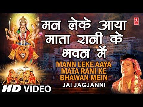 Man Leke Aaya Mata Rani Ke Bhawan Mein | Gulshan Kumar I Jai Jagjanni video