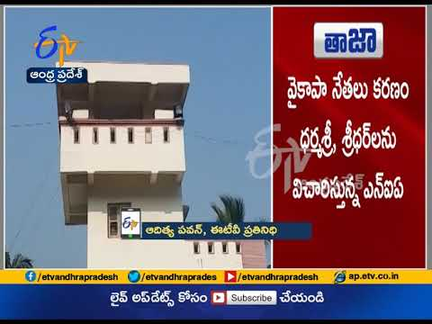 Jagan Attack Case | NIA Team Inquiries YCP MLAs | in Vizag