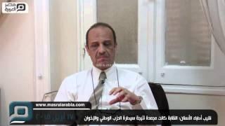 مصر العربية | نقيب أطباء الأسنان: النقابة كانت مجمدة نتيجة سيطرة الحزب الوطني والإخوان