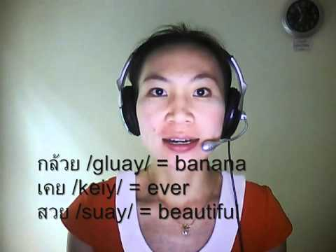 49 My Thai Language School: /y/ sound   with Kroo Nong
