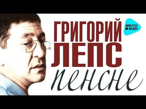 Григорий Лепс -  Пенсне Альбом (Альбом 2011)