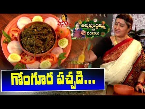 Simple Gongura Chutney (గోంగూర పచ్చడి) Recipe | 10 Minutes Recipe  | Annapoornamma Gari Vantalu
