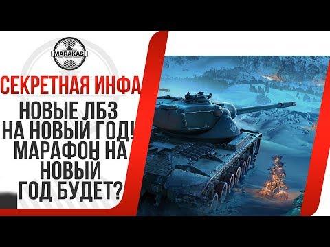 НОВЫЕ ЛБЗ НА НОВЫЙ ГОД! МАРАФОН НА НОВЫЙ ГОД БУДЕТ? wz-111 alpine tiger премиум танк World of Tanks