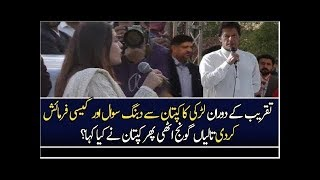 Beautiful Girl Ask Excellent Question From Imran Khan