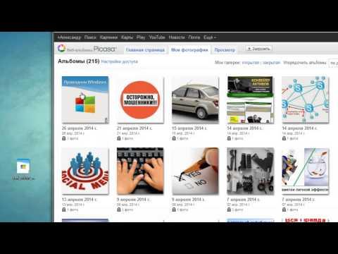 picasaweb.google.com загрузка картинок и подключение на сайт ВИДЕОЗАМЕТКА 5