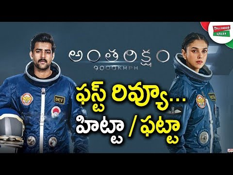 Antariksham Movie First Review | Anthariksham First Review | Varun Tej |  Tollywood Nagar