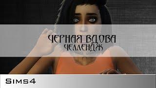 Sims 4 Черная вдова #12 | Симс 4 Челлендж / летсплей