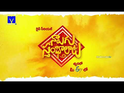 Nalugu Sthambalata Serial Motion Teaser -Daily Serial #NaluguSthambalata...Coming Soon on #ETVTelugu