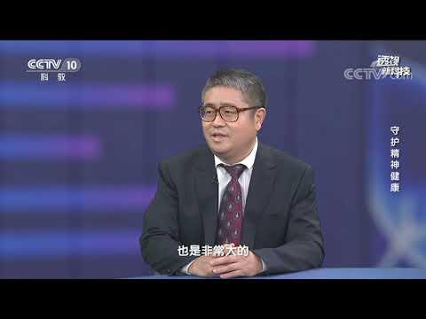 中國-透視新科技-20211017-守護精神健康
