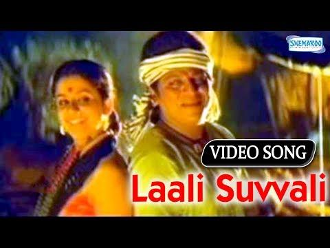 Laali Suvvali - Jodi Hakki - Shivaraj Kumar - Charulatha - Kannada...