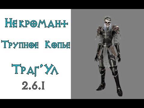 Diablo 3: ТОП билд некроманта кровавого копья  в сете Аватар Траг'Ула 2.6.0