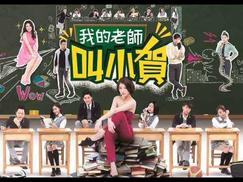 我的老師叫小賀 My teacher Is Xiao-he Ep0266