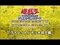 【公式】遊戯王OCGラボch「ヴァレット」デッキ紹介編/KONAMI