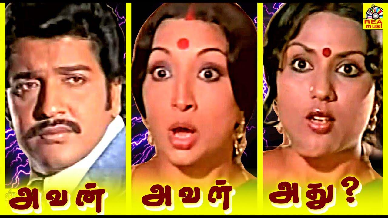 Tamil Super Hit Movie Avan Aval Athu HD | Tamil Super Hit Movie hd film