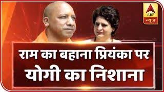 Priyanka Gandhi Insulted Hindus In Ayodhya Trip: Yogi Adityanath   ABP News